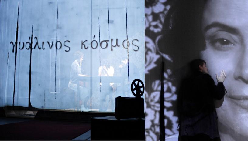 ΓΥΑΛΙΝΟΣ ΚΟΣΜΟΣ στο Θέατρο Τ