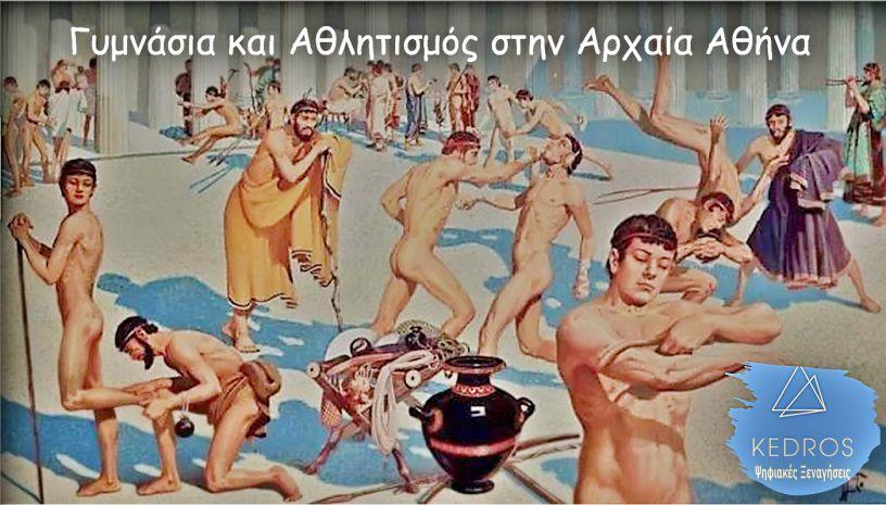 «Γυμνάσια και αθλητισμός στην Αρχαία Αθήνα» μια ψηφιακή δράση που αξίζει να παρακολουθήσεις