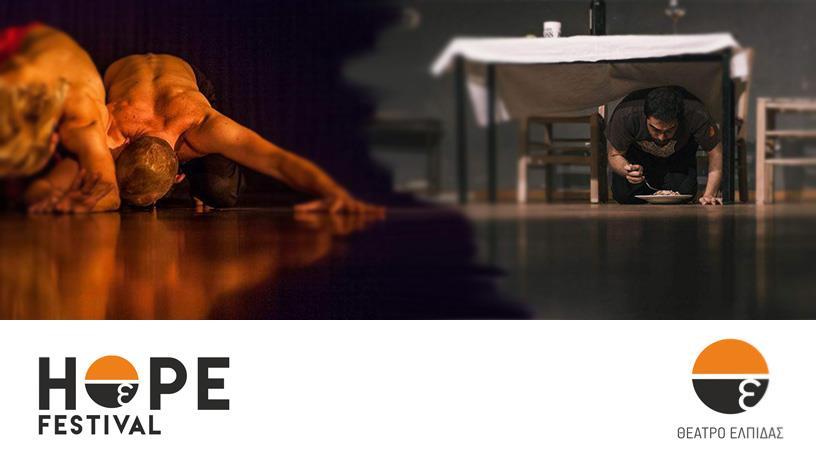 Hope Festival από τις Oμάδες Raindogs & Aniline Dancetheatre