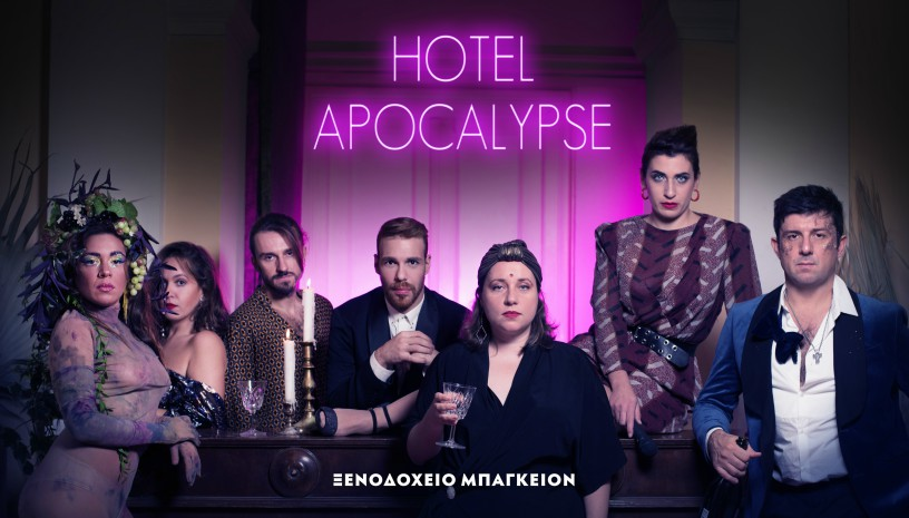 HOTEL APOCALYPSE