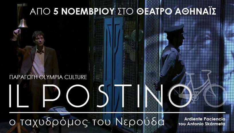 Il Postino - Ο ταχυδρόμος του Νερούδα