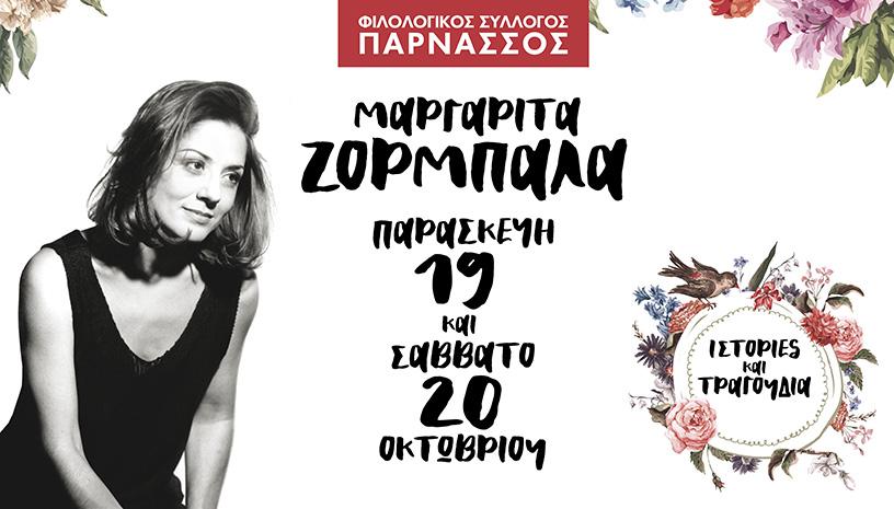 Ιστορίες και τραγούδια: Μ. Ζορμπαλά