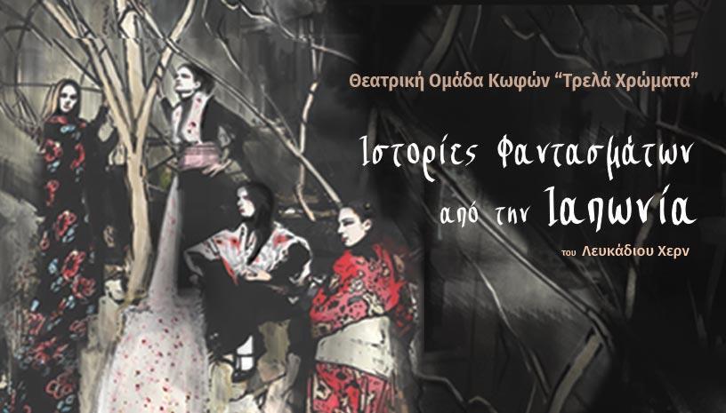 Ιστορίες Φαντασμάτων από την Ιαπωνία - ΘΕΑΤΡΙΚΗ ΟΜΑΔΑ ΚΩΦΩΝ ΤΡΕΛΑ ΧΡΩΜΑΤΑ