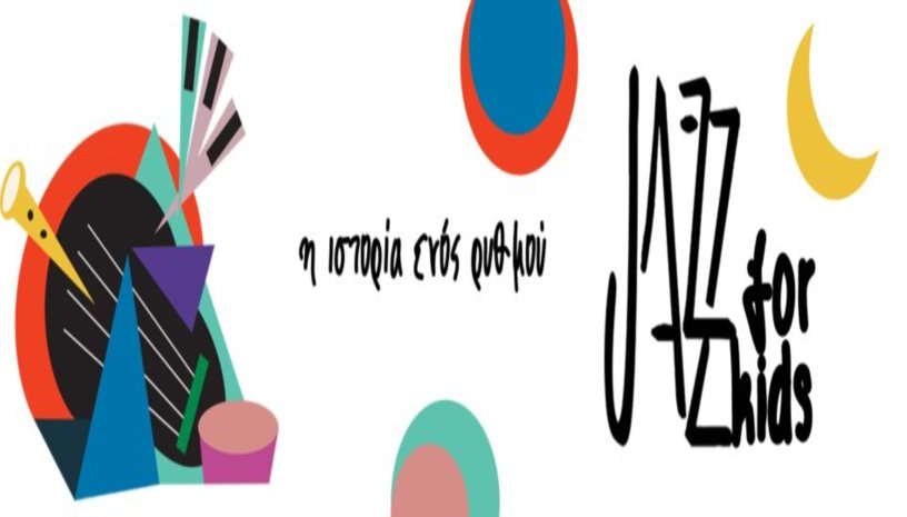 Jazz For Kids: Η Ιστορία Ενός Ρυθμού