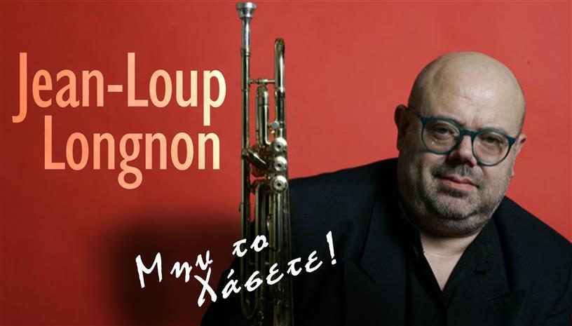 Ο Jean Loup Longnon στην απόλυτη jazz βραδιά