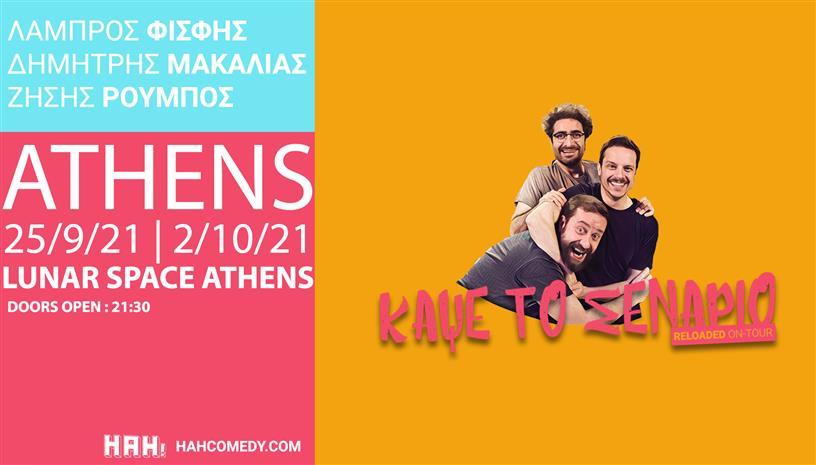 Κάψε Το Σενάριο Reloaded  Athens 2021