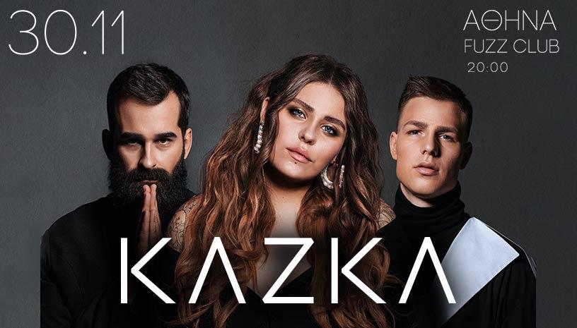 Οι Kazka για πρώτη φορά στην Αθήνα