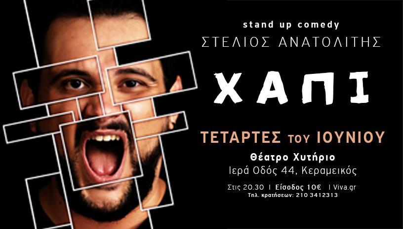 Το Χάπι του Στέλιου Ανατολίτη για δεύτερη χρονιά στο Θέατρο Χυτήριο