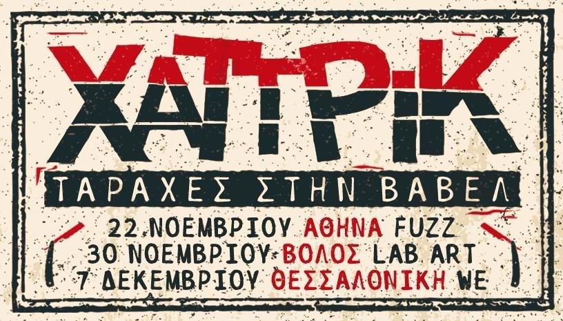 Οι Χατ Τρικ σε μια περιοδεία σε Αθήνα, Βόλο και Θεσσαλονίκη