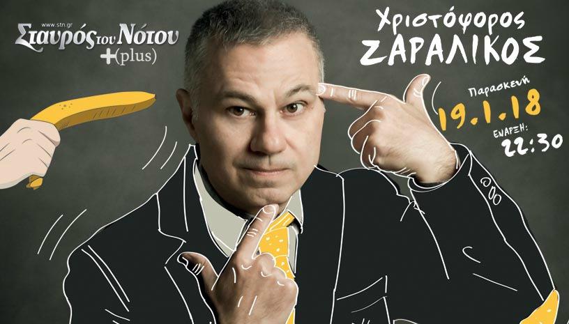 ΧΡΙΣΤΟΦΟΡΟΣ ΖΑΡΑΛΙΚΟΣ Stand Up Comedy