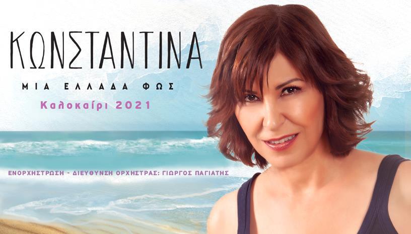 Κωνσταντίνα LIVE