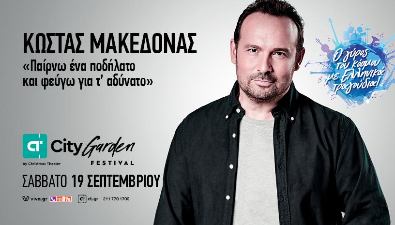 Ο Κώστας Μακεδόνας τραγουδά στο City Garden Festival.