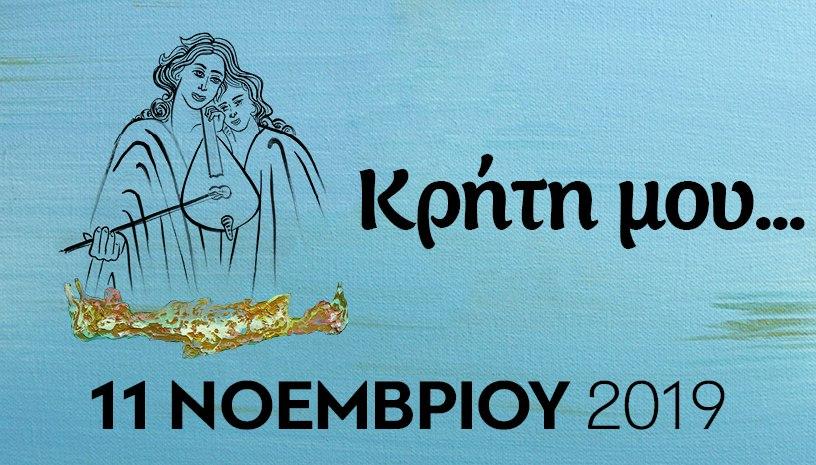 «Κρήτη μου...» μια παράσταση για τη μουσικoχορευτική παράδοση όλης της Κρήτης