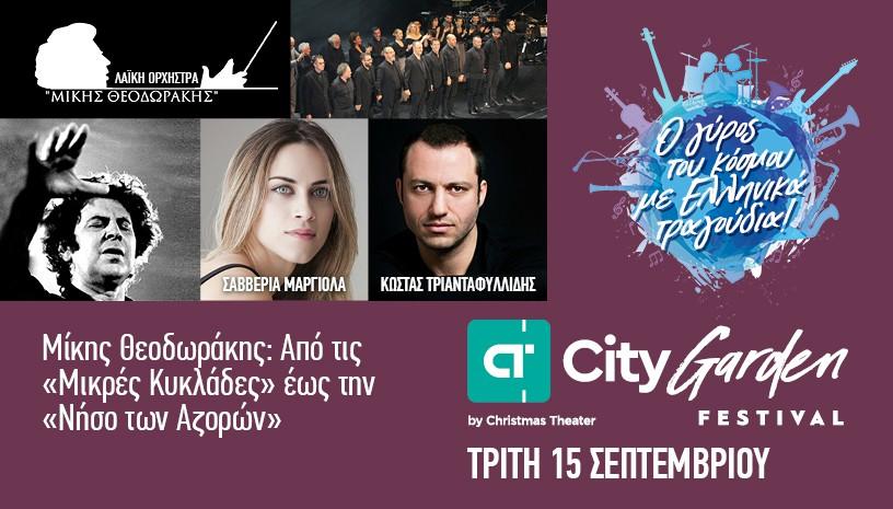 «Ο γύρος του κόσμου με ελληνικά τραγούδια» από τη λαϊκή ορχήστρα Μίκης Θεοδωράκης