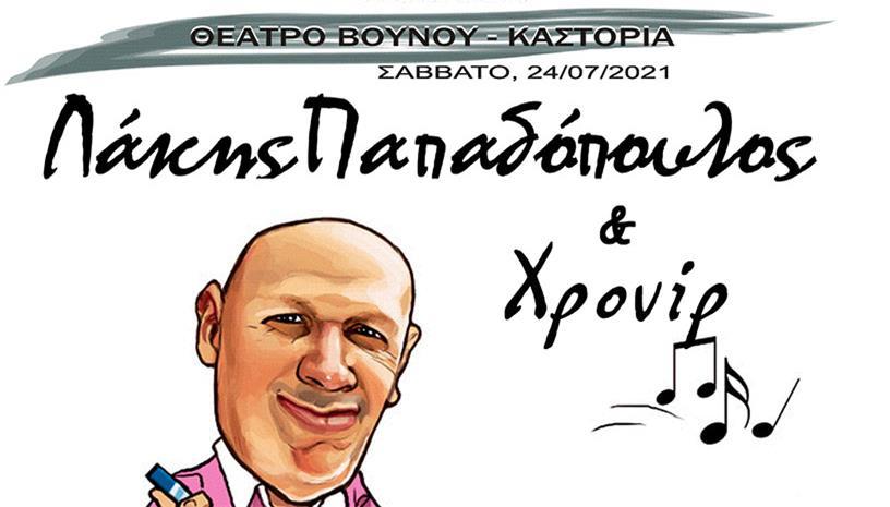 Λάκης Παπαδόπουλος  Χρονίρ ‑ Θέατρο Βουνού Καστοριά Σάββατο 24 Ιουλίου 2021