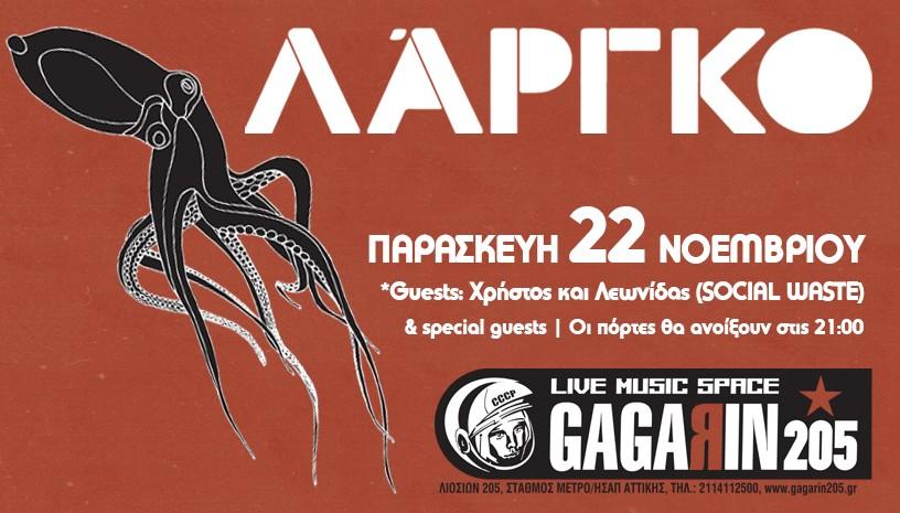 Οι Λάργκο παρουσιάζουν το νέο τους δίσκο στο Gagarin205
