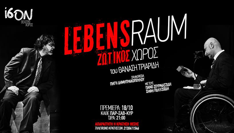 «Lebensraum‑Ζωτικός Χώρος» μια εφιαλτική κωμωδία στο θέατρο ΊΣΟΝ