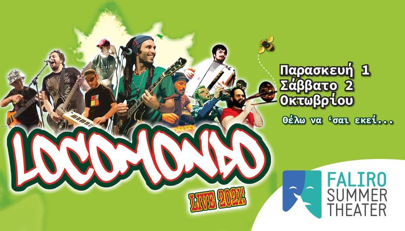 Locomondo στο Faliro Summer Theater