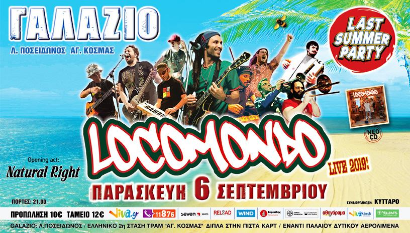 LOCOMONDO LAST SUMMER PARTY ΓΑΛΑΖΙΟ 6.9.20