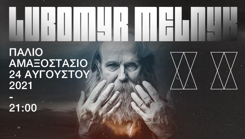 Lubomyr Melnyk ‑ Παλιό Αμαξοστάσιο