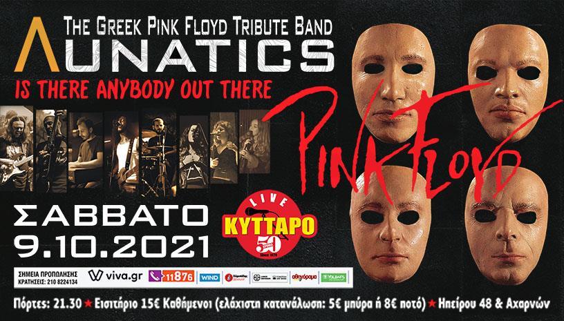 Λunatics: The Pink Floyd Tribute Band