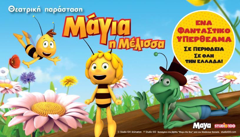 Η Μάγια η μέλισσα