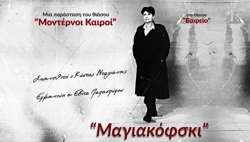 Μαγιακόφσκι 2ος Χρόνος