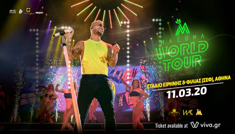 Ακυρώνονται οι συναυλίες του Maluma στην Ελλάδα