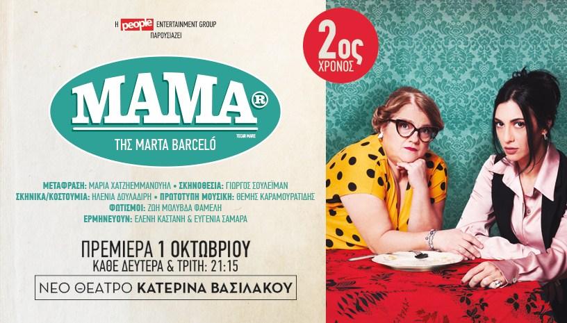«ΜΑΜΑ»: Της Marta Barcelo στο Θέατρο Βασιλάκου