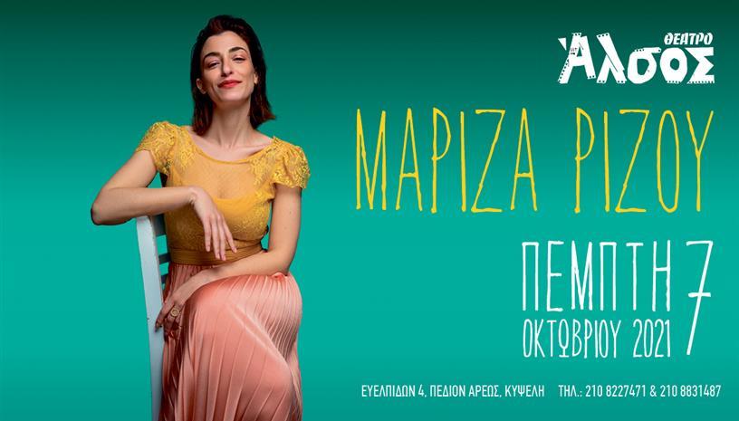 Μαρίζα Ρίζου στο Θέατρος Αλσος