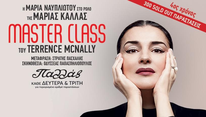 MASTER CLASS ‑ 4ος χρόνος ‑ Θέατρο Παλλάς