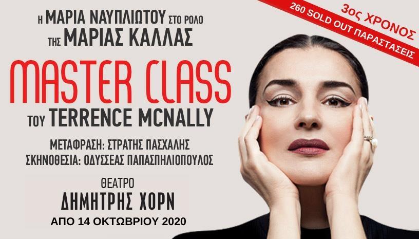 Η παράσταση φαινόμενο Master Class επιστρέφει για τρίτη χρονιά