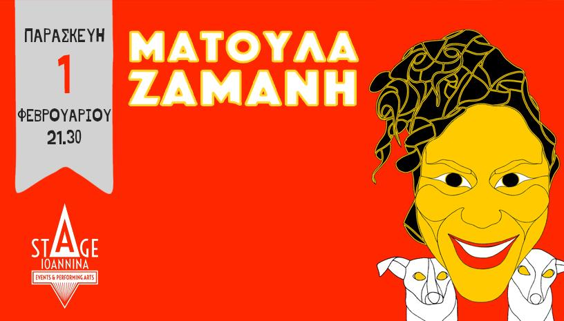 Ματούλα Ζαμάνη