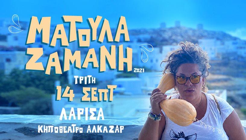 ΜΑΤΟΥΛΑ ΖΑΜΑΝΗ AMBIENT TOUR ‑ ΘΕΑΤΡΟ ΑΛΚΑΖΑΡ