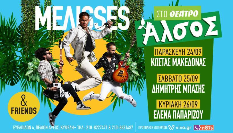 ΜΕΛΙSSES and Friends στο Θέατρο Αλσος