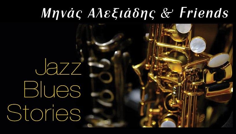 Μηνάς Αλεξιάδης  Friends - Jazz Blues Stories
