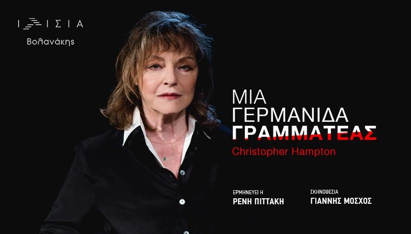 «Μια Γερμανίδα Γραμματέας» έρχεται τον Οκτώβριο  στο Θέατρο Ιλίσια – Βολανάκης