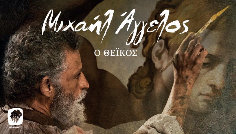 Μιχαήλ Αγγελος - Ο Θεϊκός