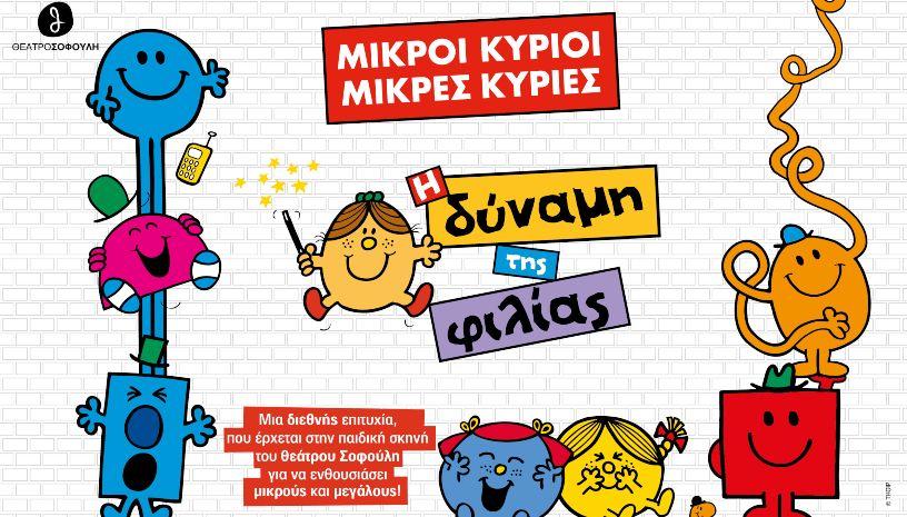 «Μικροί κύριοι  Μικρές κυρίες: Η δύναμη της φιλίας» στην παιδική σκηνή του θεάτρου Σοφούλη