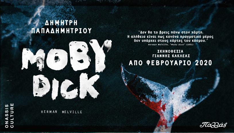 Το διάσημο έργο «Moby Dick» μετατρέπεται σε μιούζικαλ στη σκηνή του Παλλάς