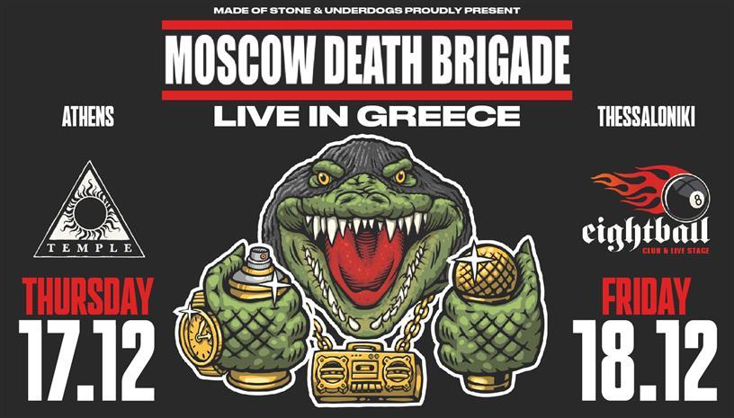Οι Moscow Death Brigade ζωντανά στην Ελλάδα