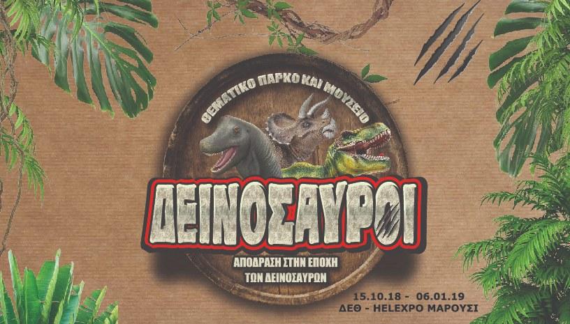 Μουσείο και Πάρκο Δεινοσαύρων