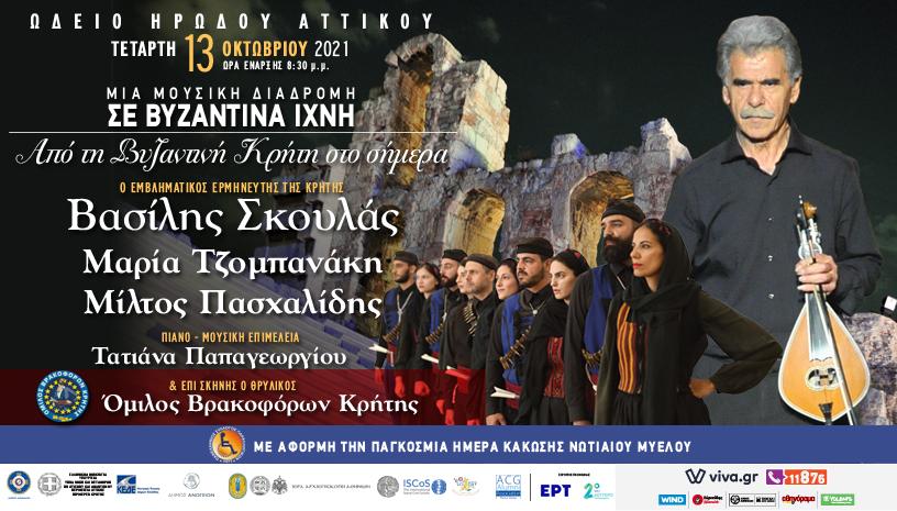 Μουσική Διαδρομή σε Βυζαντινά Ίχνη