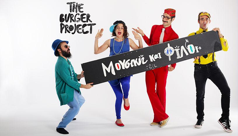 Μουσική και Φίλοι: Οι Burger Project από 14 Οκτωβρίου στο Πόρτα