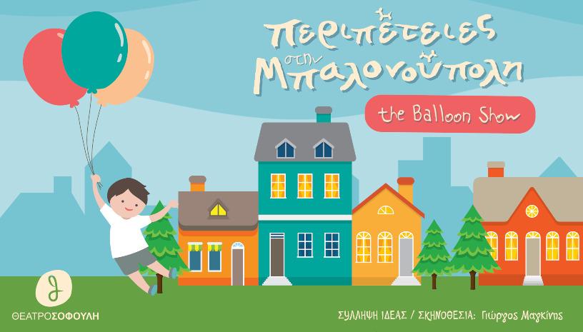 «Περιπέτειες στη Μπαλονούπολη» ένα θεαματικό παιδικό έργο