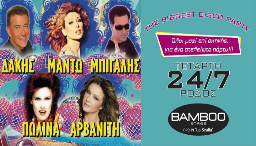 Μπίγαλης-Δάκης-Μαντώ-Πωλίνα και Σοφία Αρβανίτη Live στη Ρόδο!!