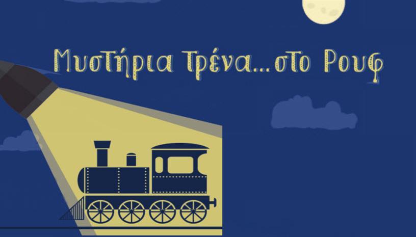 Μυστήρια τρένα στο...Ρουφ