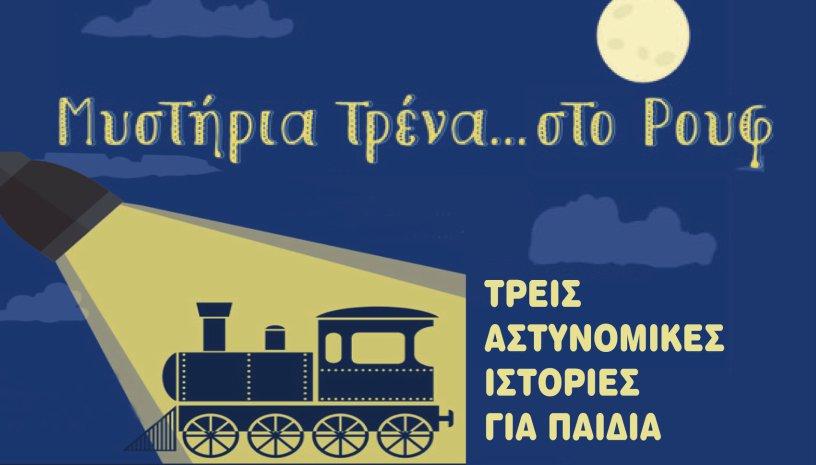 Μυστήρια τρένα… στο Ρουφ