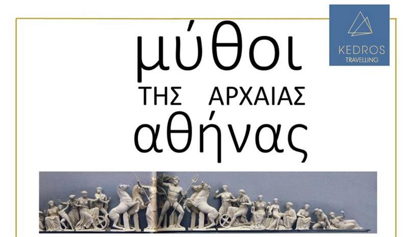 Μύθοι της Αρχαίας Αθήνας