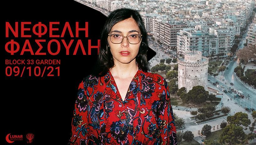 Νεφέλη Φασούλη Live στη Θεσσαλονίκη